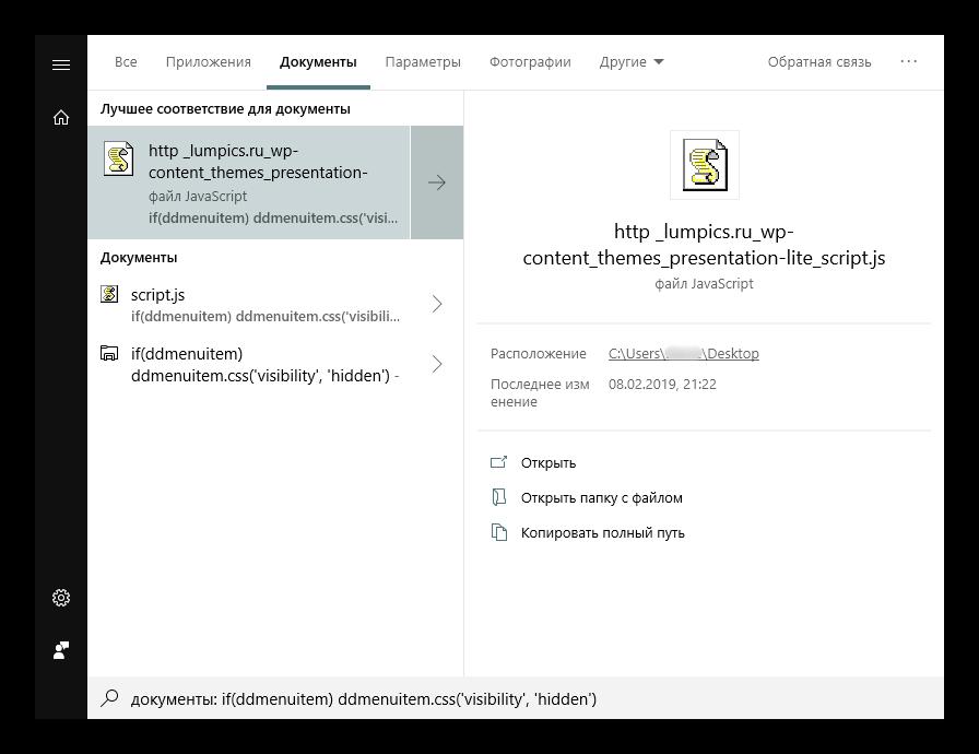 Rezultaty-poiska-po-soderzhimomu-strochki-koda-cherez-menyu-Pusk-v-Windows-10.png