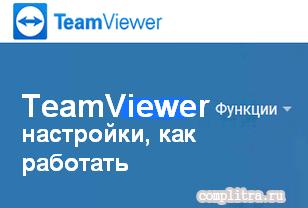 Установка и настройка TeamViewer: некоторые нюансы управления...