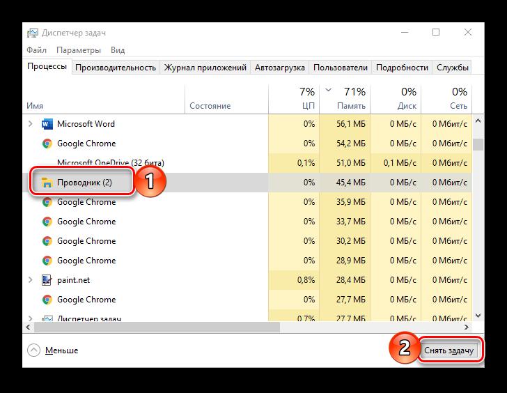 snyat-zadachu-provodnika-v-dispetchere-zadav-v-windows-10.png