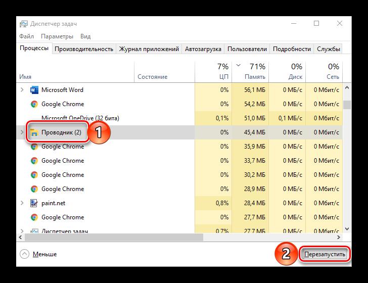 perezapustit-provodnik-v-dispetchere-zadav-v-windows-10.png