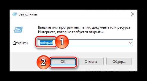 komanda-dlya-zapuska-standartnogo-bloknota-v-os-windows-10.png