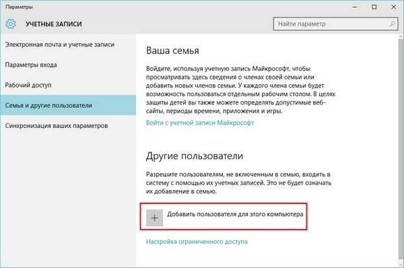 04-windows-parametry-uchetnye-zapisi.jpg