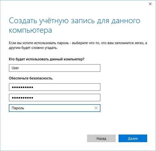 07-windows-uchetnaja-zapis-dlja-kompjutera.jpg