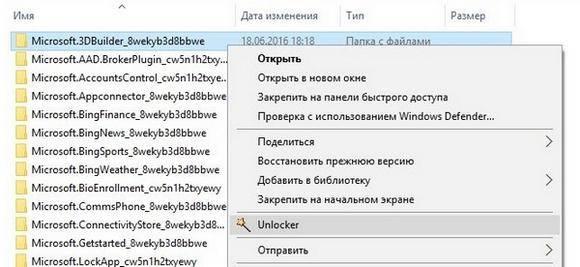 13-zapusk-utility-unlocker.jpg