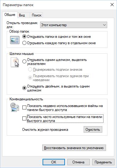 Параметры папок Windows 10