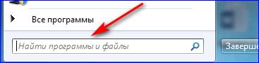 poisk-programm-i-fajlov.png