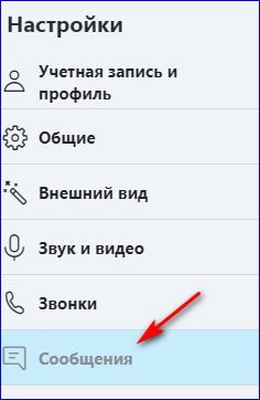 nastrojki-soobshhenij-skype.png