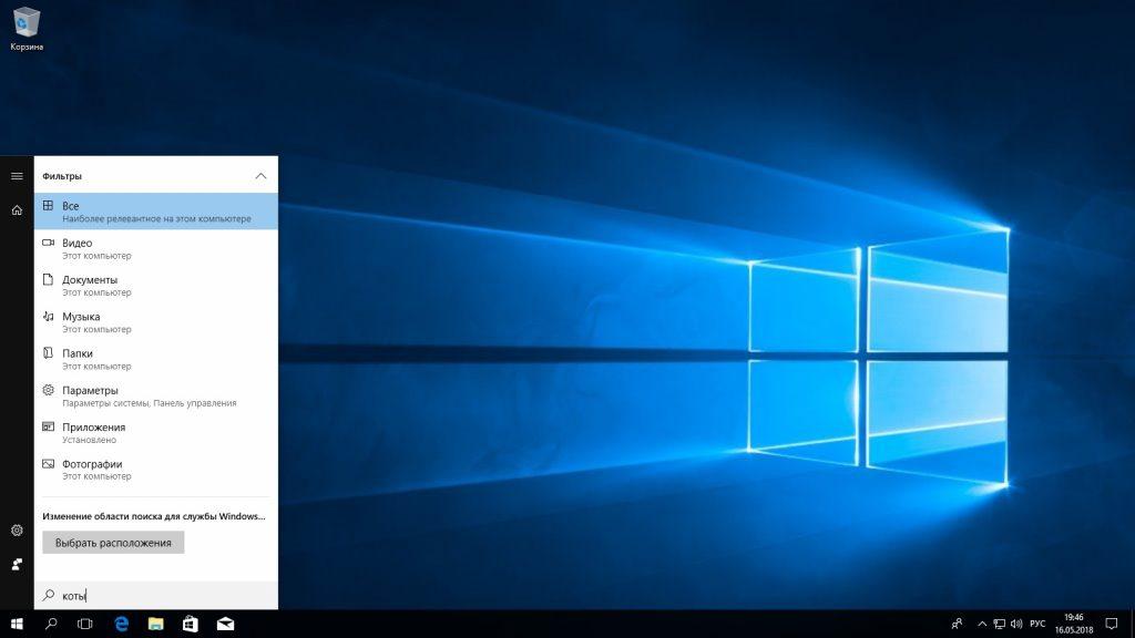 VirtualBox_Windows-10_16_05_2018_19_46_09_1526479251-1024x576.jpeg