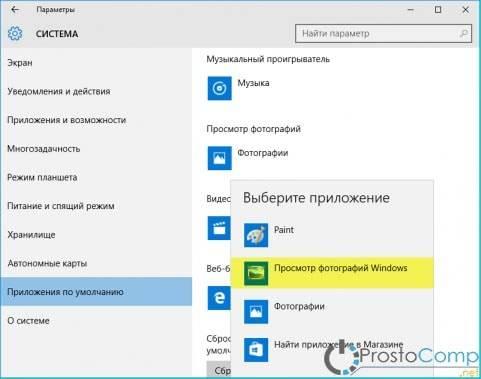 photoviewer_restored_default_apps_mini_oszone-min.jpg