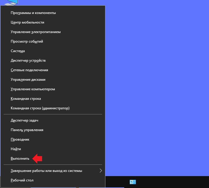 kak-polnostyu-udalit-polzovatelya-na-windows-107.png