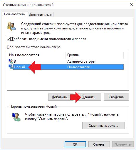 kak-polnostyu-udalit-polzovatelya-na-windows-109.png