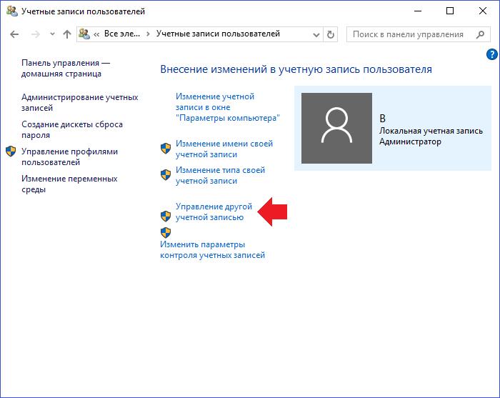 kak-polnostyu-udalit-polzovatelya-na-windows-1013.png