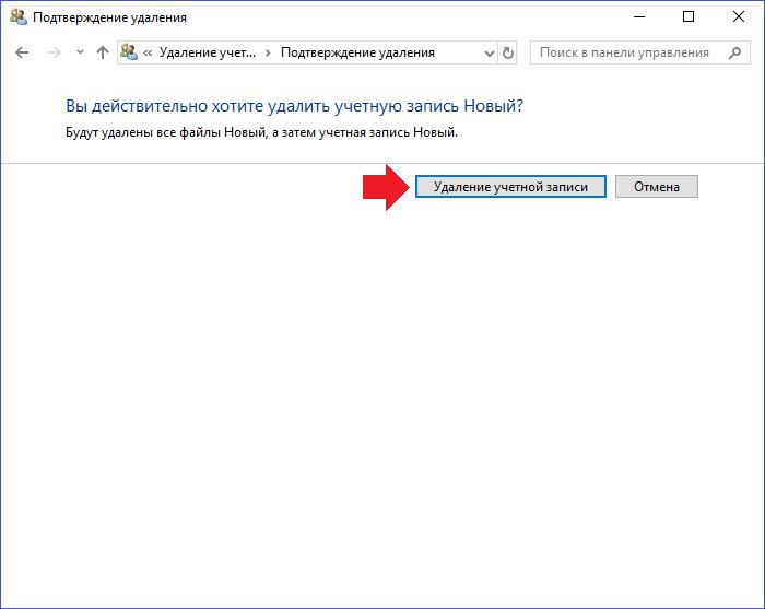kak-polnostyu-udalit-polzovatelya-na-windows-1017.png