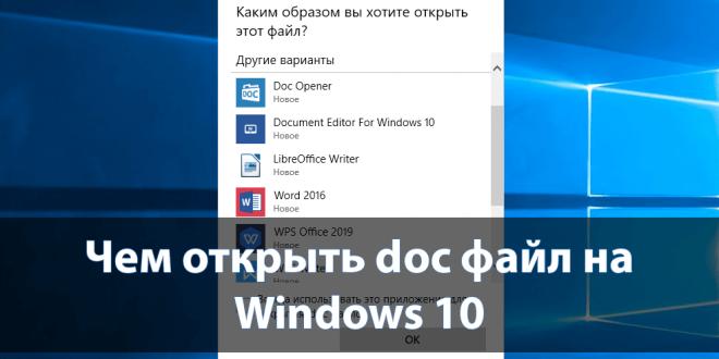 CHem-otkryt-doc-fajl-na-Windows-10-1-660x330.png
