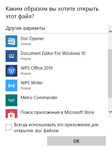 kak-otkryt-doc-fajl-na-Windows-10.png