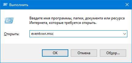 eventvwr.msc_.jpg