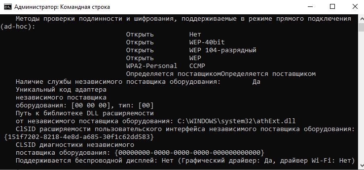 Ustrojstvo-ne-podderzhivaet-Miracast-Windows-10.png