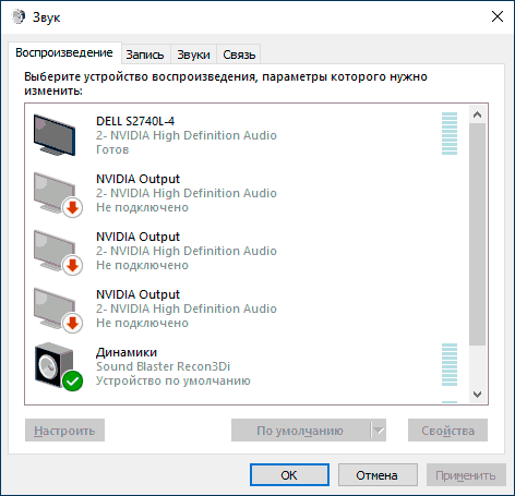 playback-and-recording-devices-list-windows-10.png