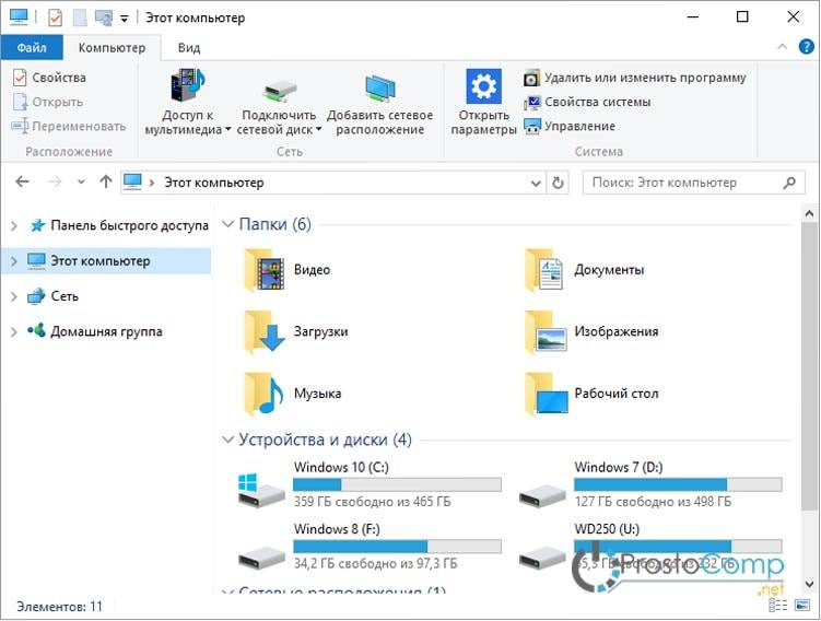 kak-udalit-znachki-v-provodnike-windows-10-1.jpg