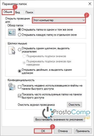 kak-udalit-znachki-v-provodnike-windows-10-3.jpg