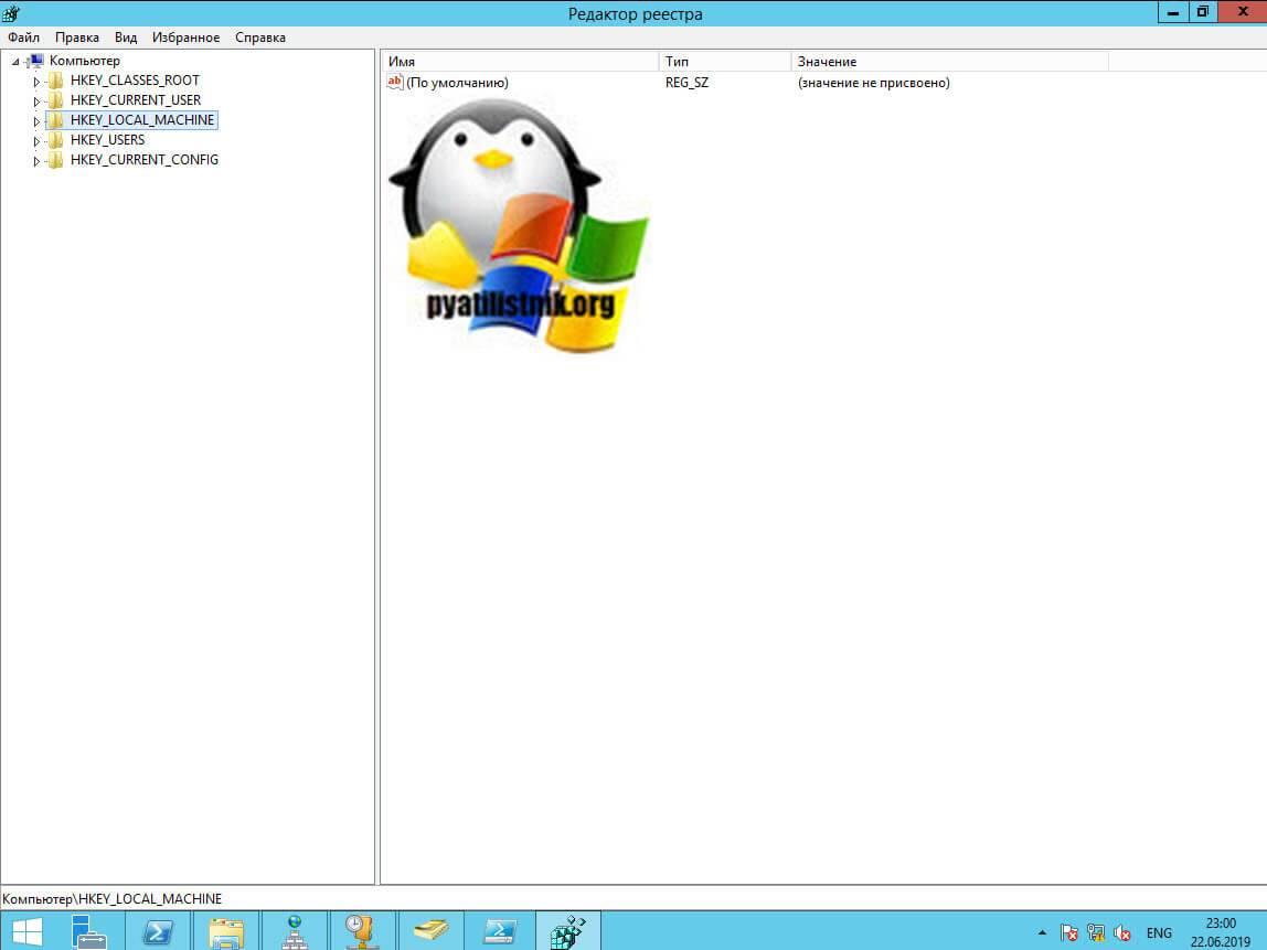 Otkrytie-lokalnogo-reestra-Windows.jpg