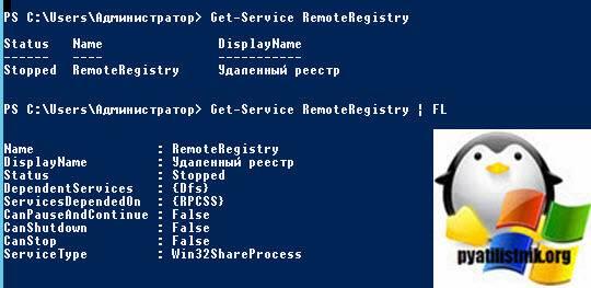 Prosmotr-statusa-sluzhby-v-powershell.jpg