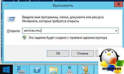 Osnastka-sluzhby-Windows.jpg