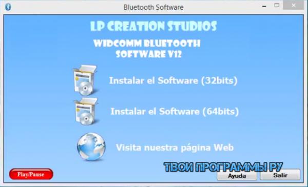 widcomm-bluetooth-software-5-600x365.png