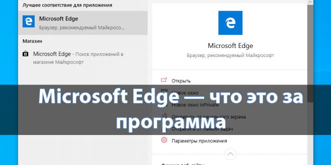 Microsoft-Edge-chto-eto-za-programma-660x330.png