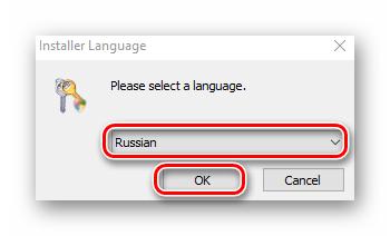 vybor-yazyka-dlya-installyaczii-utility-takeownershipex-v-windows-10.png