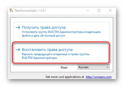knopka-vosstanovit-prava-dostupa-v-utilite-takeownershipex-windows-10.png