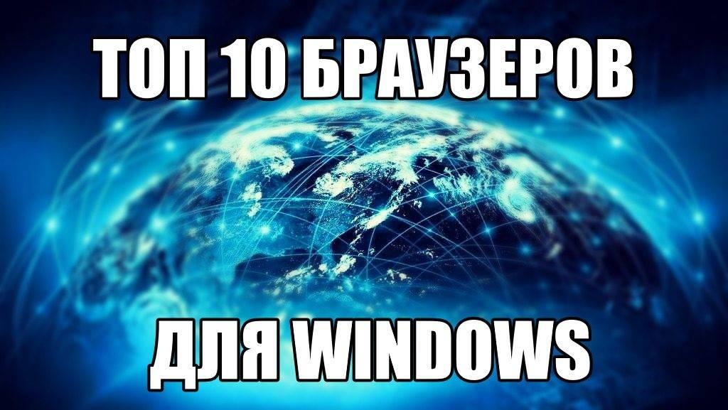 top-browder-dlya-windows-obzor-1024x577.jpg