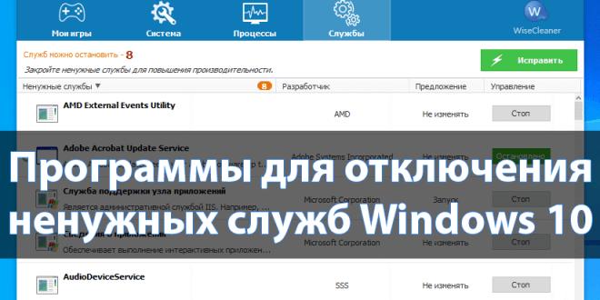 Programmy-dlya-otklyucheniya-nenuzhnyh-sluzhb-Windows-10-660x330.png