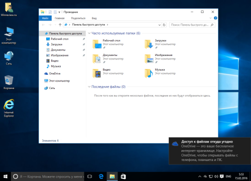 Windows-10-russian-500x362.png