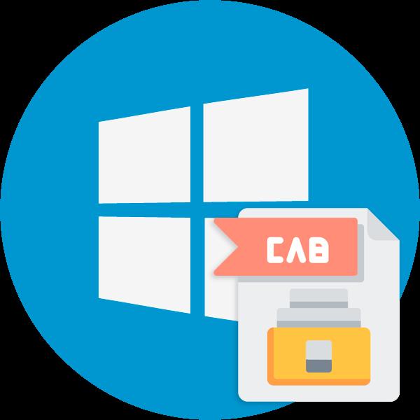 Kak-ustanovit-CAB-fayl-Windows-10.png