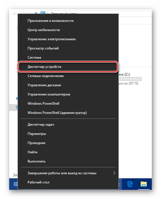 Kontekstnoe-menyu-knopki-Pusk-v-operatsionnoy-sisteme-Windows-10.png