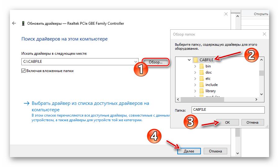 Prinuditelnaya-ustanovka-drayvera-iz-Dispetchera-ustroystv-v-Windows-10.png