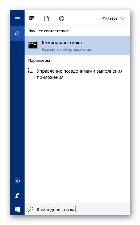 Komandnaya-stroka-v-okne-poiska-Windows-10.png