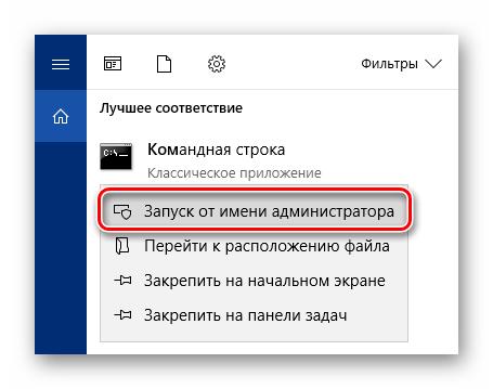 Zapusk-Komandnoy-stroki-v-Windows-10-ot-imeni-administratora.png