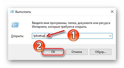 Okno-Vyipolnit-v-operatsionnoy-sisteme-Windows-10.png