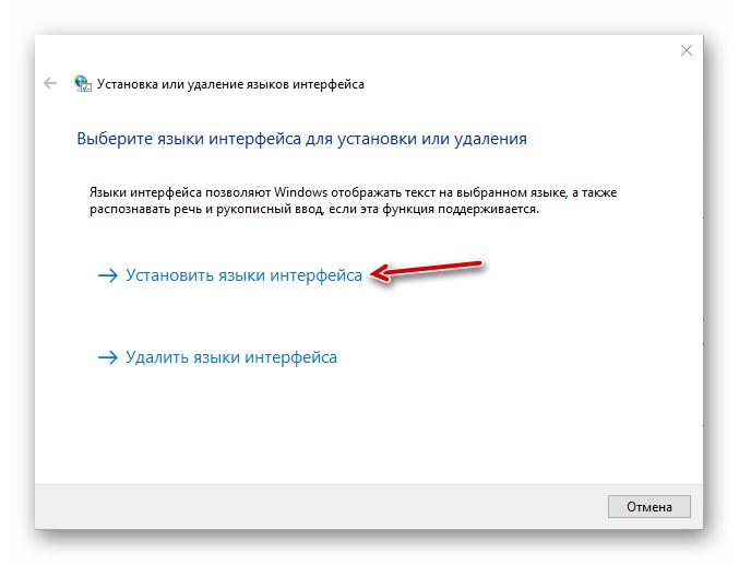 Utilita-ustanovki-yazyikovyih-paketov-oflayn-na-Windows-10.png