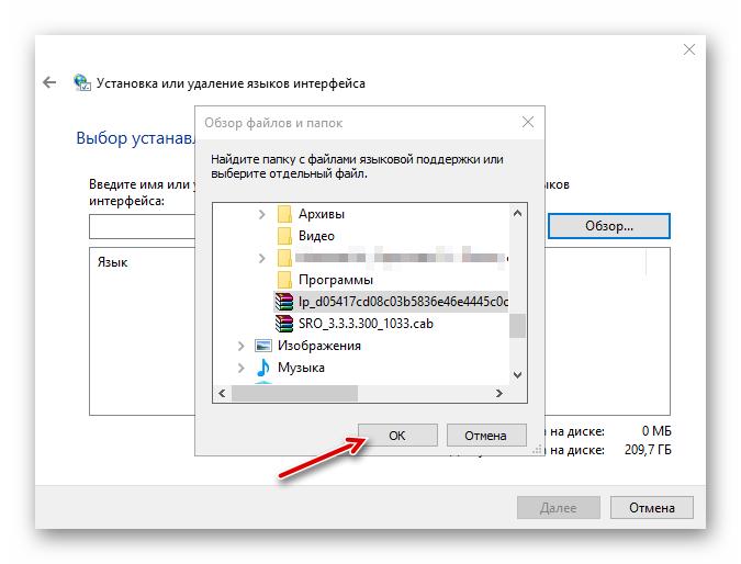 Import-yazyikovogo-paketa-CAB-v-utilitu-dlya-ustanovki-yazyikov-Windows-10.png