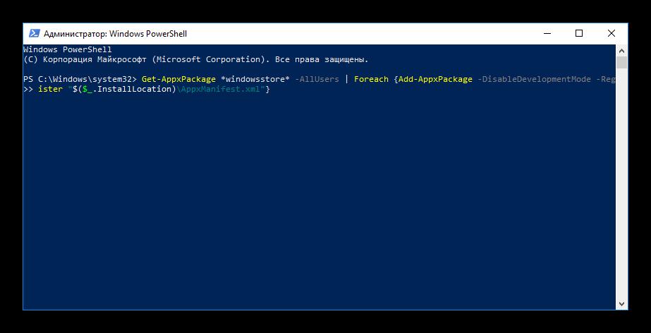 Komanda-dlya-PowerShell-dlya-ustanovki-Microsoft-WindowsStore.png