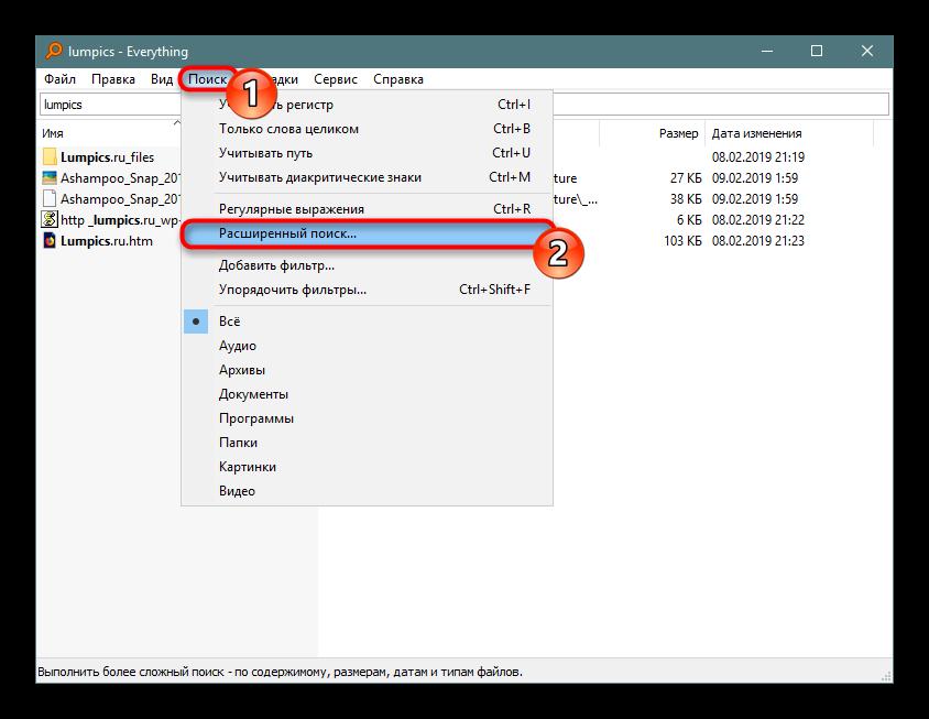 Perehod-v-rasshirennyj-poisk-programmy-Everything-na-Windows-10.png