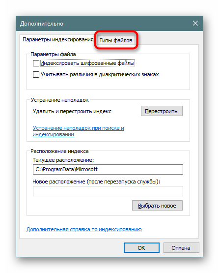 Perehod-na-vkladku-Tip-fajlov-v-Parametrah-indeksirovaniya-v-Windows-10.png