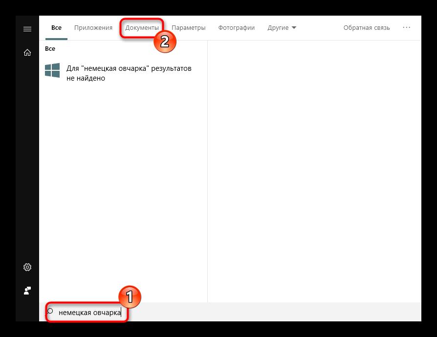 Nastrojka-poiska-po-soderzhimomu-v-menyu-Pusk-v-Windows-10.png