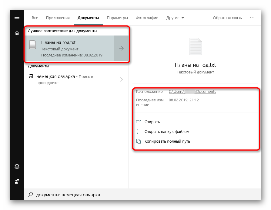 Rezultaty-poiska-po-soderzhimomu-tekstovogo-fajla-cherez-menyu-Pusk-v-Windows-10.png