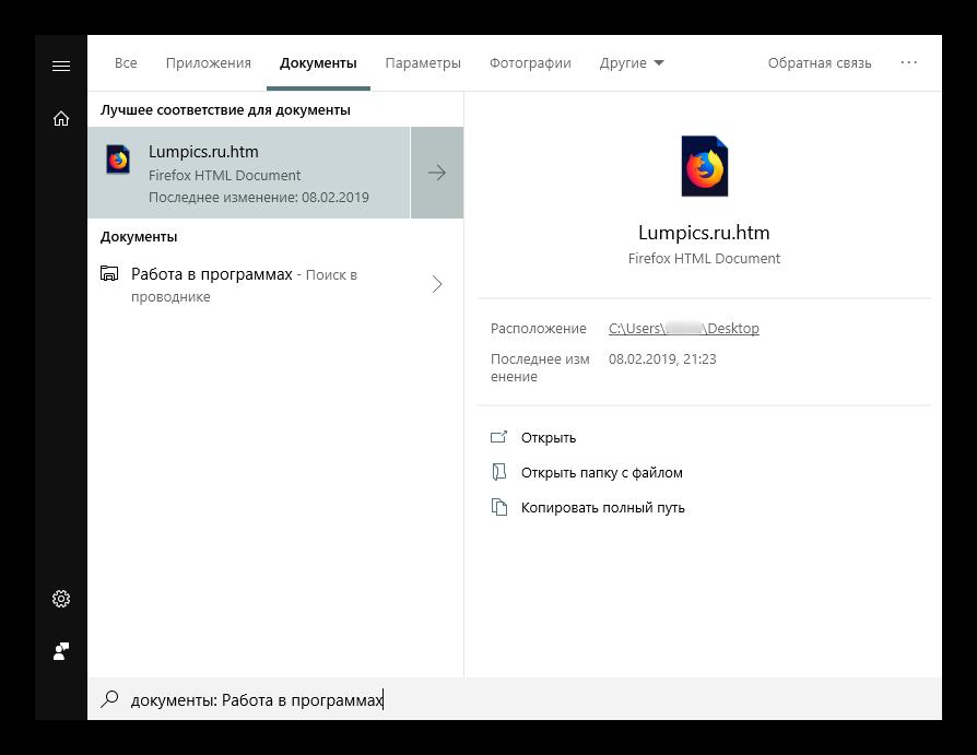 Rezultaty-poiska-po-soderzhimomu-HTM-cherez-menyu-Pusk-v-Windows-10.png
