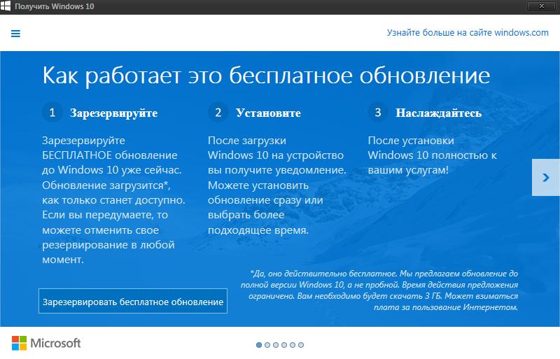 Получить-Windows-10.png