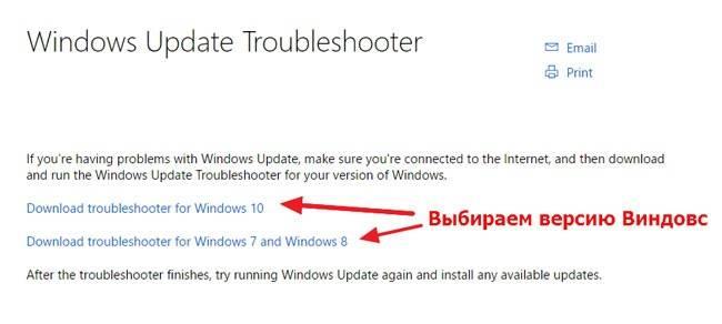 12-windows-update-dont-work.jpg